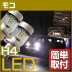 ニッサン モコ LEDヘッドライト LEDバルブ H4 Hi/Lo 球交換 簡単取付 MG21S 22S 33S