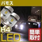 ホンダ バモス LEDヘッドライト LEDバルブ H4 Hi/Lo 球交換 簡単取付 HM1 2