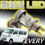 EVERY エブリィ LEDヘッドライト LEDバルブ 球交換 H4 簡単取付 DA系 DE系 エブリー エブリイ