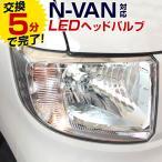【5のつく日】 ホンダ N-VAN NVAN エヌバン LEDバルブ H4 Hi/Lo LEDヘッドライト 純白 LED 簡単取付 HONDA JJ1 JJ2 1810s