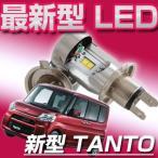 新型 タント LED Tanto ヘッドライト バルブ 最新型LED 球交換 簡単 ダイハツ