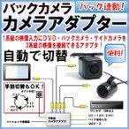 サイドカメラ バックカメラ フロントカメラ カメラアダプター セレクター 車載カメラ用 12V
