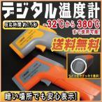 小型 赤外線非接触温度計 デジタル温度計