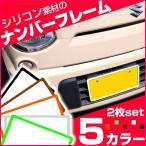 【5のつく日】 シリコン ナンバーフレーム シリコンフレーム ナンバープレート カラフル 外装 ナンバー枠 2個セット 軽自動車 普通車 やわらか素材 工具不要