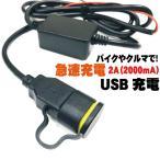 【5のつく日】 バイクバッテリー バイクナビ iPhone iPad USB充電用 2Aケーブル