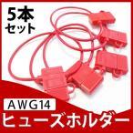 平型 ヒューズホルダー ヒューズボックスケース AWG14 2sq