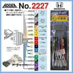 【5のつく日】 エーモン2227 ホンダ用 オーディオハーネス ポイント消費