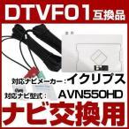 AVN550HD 対応 ワンセグTV・GPSフィルムアンテナ【送料込み】