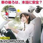 AVIC-MRZ009対応 glafit 外突法規基準対応 新型 CMOS バックカメラ ガイドライン 正像鏡像【保証期間6ヶ月】