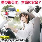 CN-H510WD/D対応 glafit 外突法規基準対応 新型 CMOS バックカメラ ガイドライン 正像鏡像【保証期間6ヶ月】