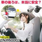 CN-R500D1対応 glafit 外突法規基準対応 新型 CMOS バックカメラ ガイドライン 正像鏡像【保証期間6ヶ月】