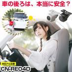 【5のつく日】 CN-RE04D対応 バックカメラ バックモニター 車載カメラ ガイドライン 汎用カメラ CMOS glafit グラフィット【保証6】