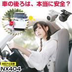 NX404対応 glafit 外突法規基準対応 新型 CMOS バックカメラ ガイドライン 正像鏡像【保証期間6ヶ月】