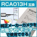 ホンダ車用 N-BOX  JF1・2  H23.12〜  純正バックカメラ変換アダプター RCA013H互換 固定タイプ glafit
