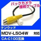 MDV-L504W ケンウッド バックカメラ カメラケーブル 接続ケーブル CA-C100互換 カメラ ナビ mdvl504w ポイント消費