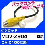 MDV-Z904 ケンウッド バックカメラ カメラケーブル 接続ケーブル CA-C100互換 カメラ ナビ mdvz904