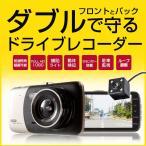 ドラレコ ドライブレコーダー 前後 フロント リア バック バックカメラ 2カメラ 同時録画 Gセンサー 駐車監視 煽り 追突 事故