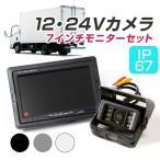 新型 24Vトラック用 CCD バックカメラ モニターカメラセット 7インチモニター 【保12】