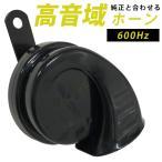 シングルホーン ホーン 600Hz 高級 高音質 クラクション 高音ホーン サウンド シングル カー用品 カスタム 軽自動車 車 ポイント消費