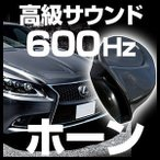600Hz 高級 ホーン クラクション レクサス サウンド LFA GS
