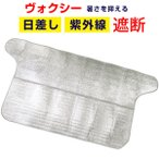 ヴォクシー VOXY フロントカバー フロントガラスカバー 凍結防止 霜取り 凍結 雪解け 積雪 車 雪 通勤前 冬 汚れカバー 外付け ポイント消費