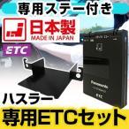 【スズキ ハスラー】 ETC 本体&取り付け台セット 対応年式:H26.1〜【送料無料】