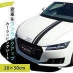 《28×50cm》 ラッピングシート ラッピング フィルム 外装 内装 ブラック 黒 マット 艶なし カーボン シール ステッカー カスタム カッティングシート 伸縮 3D