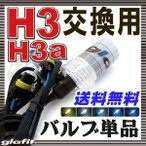 HID H3 H3a HID交換用バルブ 35W バーナー
