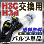 HID H3C H3d HID交換用バルブ 35W バーナー