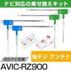 AVIC-RZ900 パイオニア 地デジ フィルムアンテナ 専用テープセット アンテナ端子 アンテナテープ アンテナ失敗 ポイント消費