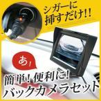 【ポイント最大10倍】 バックカメラ モニターセット シガー電源 簡単取付 4.3インチモニター 丸型カメラ 防水 IP68 12V 室内 車外 glafit