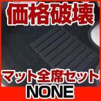 【ホンダ】NONE専用設計 価格破壊おてごろニーズマット