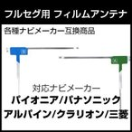 AVIC-ZH07対応フルセグ フィルムアンテナ【送料込み】