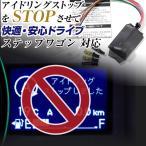 ステップワゴン スパーダ アイドリングストップキャンセラー アイドリングストップ エンジンストップ システム制御  ホンダ STEP WGN SPADA 日本製