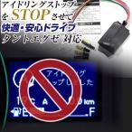 【タントエグゼ/L455S L465S】アイドリングストップキャンセラー【日本設計】