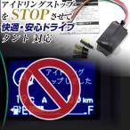 【タント/LA600S LA610S】アイドリングストップキャンセラー【日本設計】