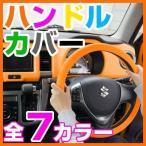 ハンドルカバー シリコン シンプル 可愛い ズレ防止 ハンドル 汚れ擦れ予防 洗える カバー ピンク イエロー グリーン ブラック オレンジ ハスラー 軽自動車 軽
