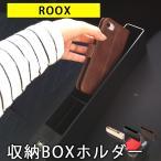 ルークス サイド収納ボックス 収納 収納スペース 小物入れ 整頓 整理 車内 USB 2ポート 隙間ホルダー 隙間収納 隙間ポケット 収納ボックス