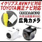 2012年イクリプスナビ対応 外突法規基準対応 広角レンズ防水小型 バックカメラ BEC111 BEC109互換 富士通 【保証期間6ヶ月】