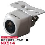 NX514対応 広角バックカメラ 外突法規対応 クラリオンバックカメラ互換ケーブル 【保証期間6ヶ月】
