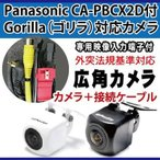 CN-SP720VL CN-GP720VD CA-PBCX2D パナソニック サンヨー ゴリラGorilla ナビ対応 バックカメラ 【保6】