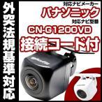 CN-G1200VD 対応  CA-PBCX2D CN-GPパナソニック サンヨー ゴリラ ナビ対応 バックカメラ 【保6】