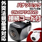 CN-GP745VD パナソニック ゴリラ GorillaCN-GPシリーズ(ポータブル) バックカメラ【保証期間6ヶ月】
