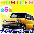 新色ハスラー HUSTLER パーツ ナンバーフレーム カラーフレーム  カラー全5色 カラフル