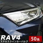 新型 RAV4 ラブ4 50系 クロームメッキバルブ ステルスバルブ ウインカーポジション ウィンカー ウインカー 左右セット ラブフォー ポイント消費