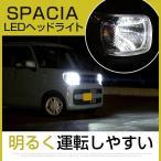 LED ヘッドライト  H4 ヘッドバルブ スペーシア 2個セット LEDバルブ spacia 交換 取替え バルブ 交換バルブ 【保証12】