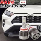 新型 RAV4 50系 LED フォグランプ ラブ4 ラブフォー H16 LEDフォグ LEDバルブ 純正 交換 ホワイト カーパーツ カスタム DIY TOYOTA 【保証1年】