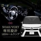 【5のつく日】 ヴォクシー ノア VOXY NOAH 80系 80 LED ルームランプ 室内灯 ルームライト ハイブリッド ボクシー エスクァイア 1810s
