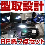 新型ステップワゴン スパーダ LEDルームランプ RP系 SPADA 9点セット 【保証期間6ヶ月】