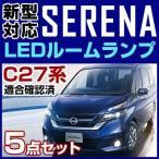 新型 セレナ SERENA serena c27適合 専用設計 LED ルームランプ 5点セット 【保証期間6ヶ月】